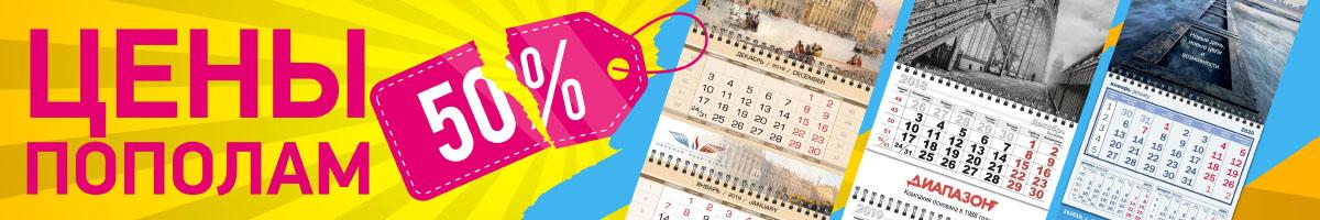 Получите свой календарь за полцены!